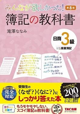 簿記3級 独学 テキスト おすすめ