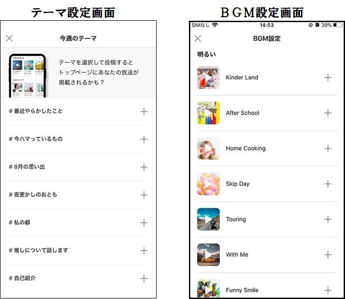 stand.fm 使い方