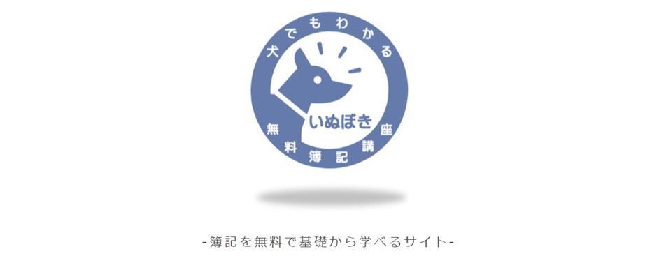 簿記3級 おすすめ サイト