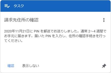 Google PINコード いつ届く