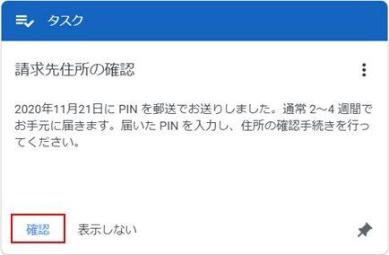アドセンス PINコード 届かない