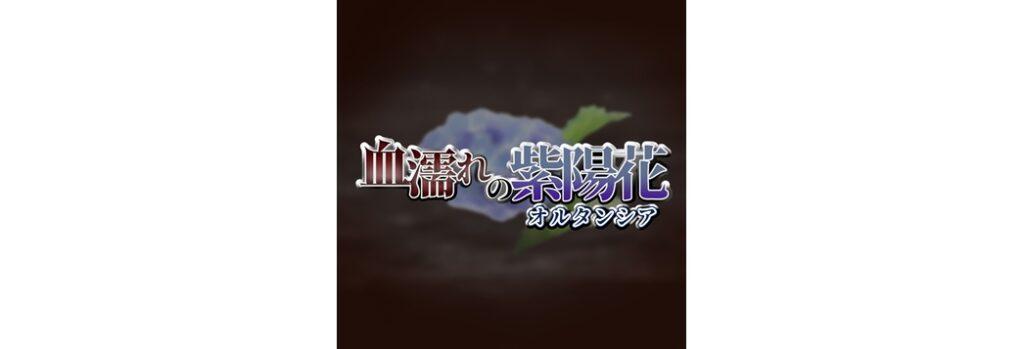 マダミス シナリオ おすすめ オンライン 6人