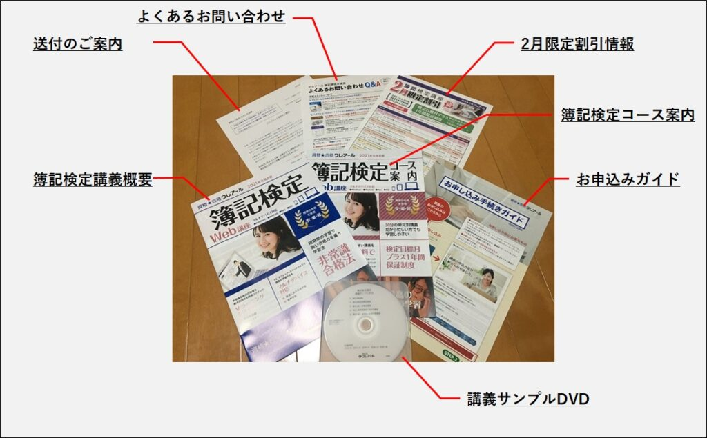 クレアール 簿記講座 口コミ 評判
