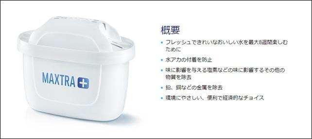 浄水ポット メリット デメリット 節約