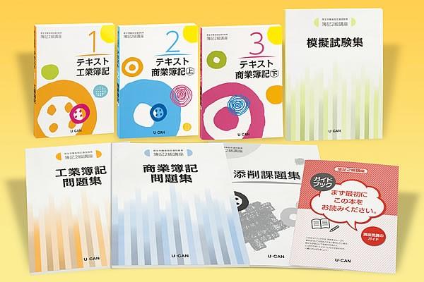 ユーキャン 簿記講座 口コミ 評判
