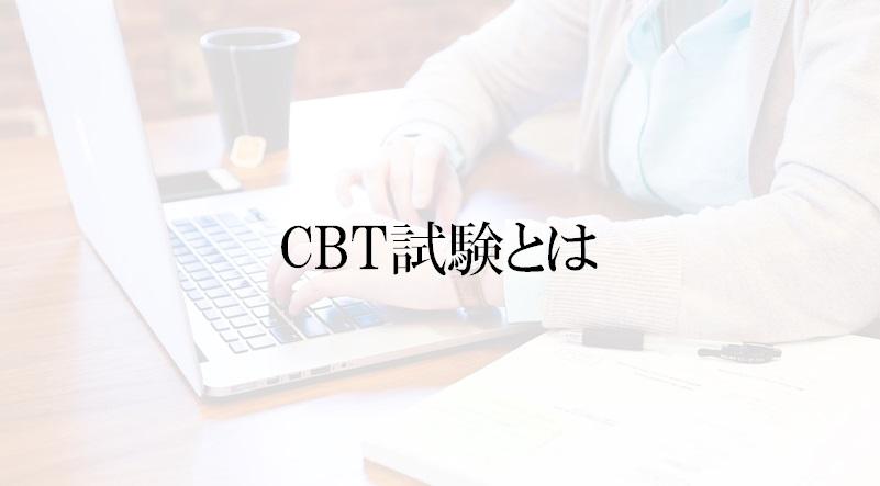 簿記 CBT試験 ネット試験 対策 勉強 新試験