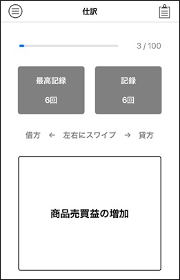 簿記 アプリ おすすめ 勉強