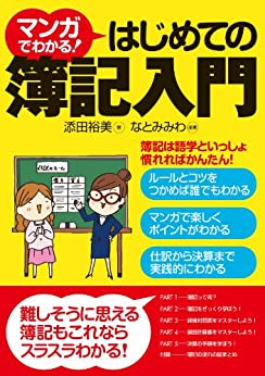 簿記 漫画 おすすめ 初心者
